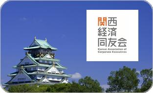 一般社団法人 関西経済同友会