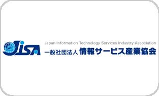 (一社) 情報サービス産業協会(JISA)