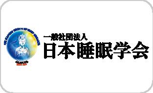 一般社団法人 日本睡眠学会