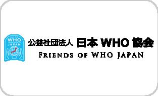 公益社団法人 日本WHO協会