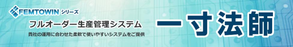 フルオーダーの生産管理システム