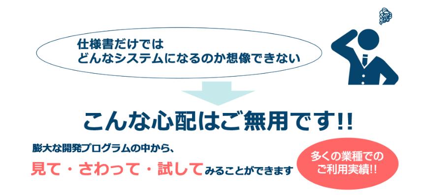200社を超える開発・運用実績!!!