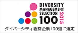 ダイバーシティ経営企業100選に選定
