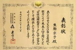 女性のチャレンジ賞特別部門賞受賞