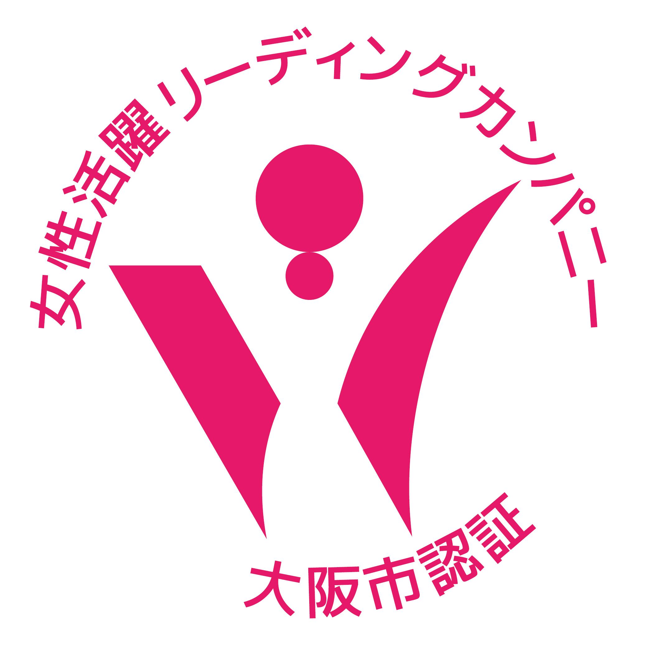 大阪市女性活躍リーディングカンパニー2014