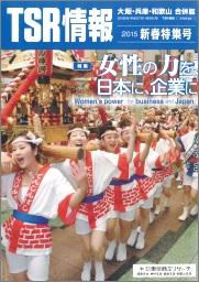 TSR情報2015新春特集号