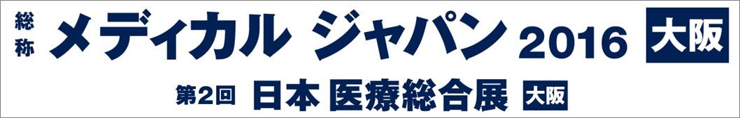 メディカルジャパン2016