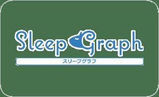 SleepGraph(スリープグラフ)