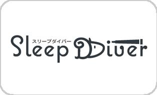 SleepDiver(スリープダイバー)