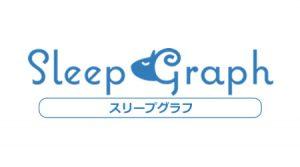 スリープグラフ
